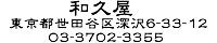 <Wakuya>和久屋