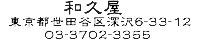 和久屋<Wakuya>